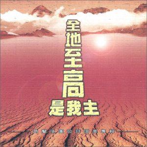 敬拜讚美專輯 (五) - 全地至高是我主