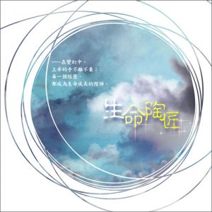 敬拜讚美專輯 (六) - 生命陶匠