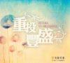 敬拜讚美專輯 (十) - 重投豐盛