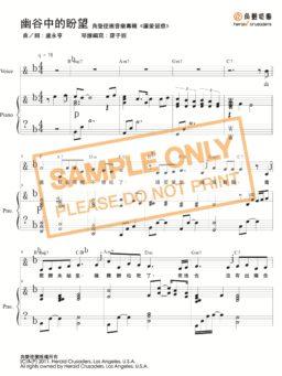 單曲鋼琴譜 - 幽谷中的盼望