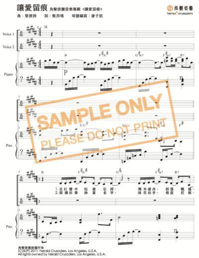 單曲鋼琴譜 - 讓愛留痕