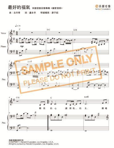 單曲鋼琴譜 - 最好的福氣