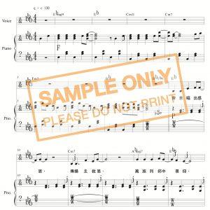 單曲鋼琴譜 - 齊來感恩