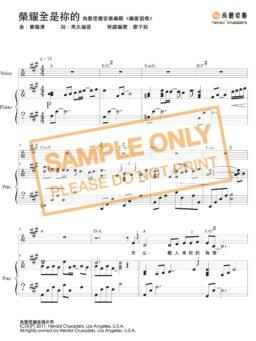 單曲鋼琴譜 - 榮耀全是祢的