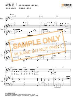 單曲鋼琴譜 - 至聖恩主