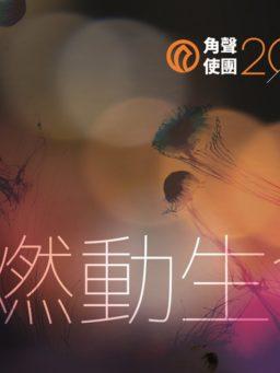 敬拜讚美專輯 - 燃動生命(EP)
