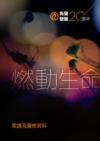 詩歌本 - 燃動生命
